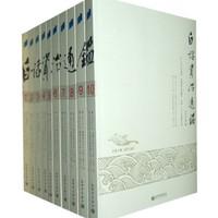 《白话资治通鉴》(套装共10册)