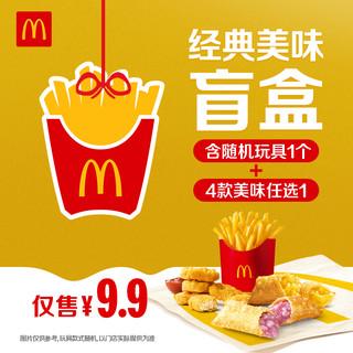 McDonald's 麦当劳 经典小食盲盒(4选1)单次电子优惠券