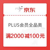 家电狂欢倒计时 京东增发PLUS会员全品类优惠券