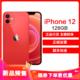 苹果/Apple iPhone 12 128GB 红色 支持移动联通电信5G 双卡双待手机 苹果12 苹果手机 6018元(需用券)