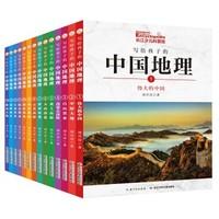《写给孩子的中国地理》