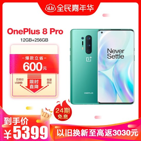 一加手机 8 Pro 青空 12GB+256GB 5G旗舰 2K+120Hz 柔性屏 骁龙865 超清超广角拍照手机 肉眼可见的出类拔萃
