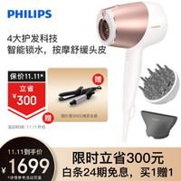 飞利浦(PHILIPS)电吹风机家用 小金筒 智能微感应 温控技术高效锁水 负离子 大功率 按摩一体机BHD286/05
