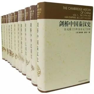 《剑桥中国史》(精装、套装全11卷)