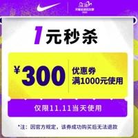 nike官方旗舰店满1000元-300元