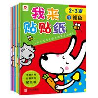 《邦臣小红花·我来贴贴纸》(2-3岁 套装全6册)