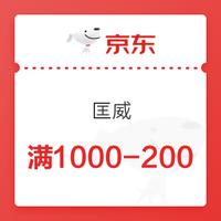 京东 YY胜道匡威满1000-200店铺券