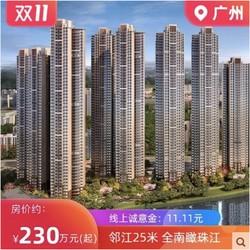 碧桂园亚运城 南瞰珠江 地铁交汇 优惠购