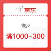 京东锐步官方旗舰店满1000-300店铺券