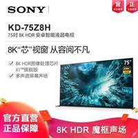 索尼(SONY)电视 75英寸8K超高清HDR液晶平板网络安卓人工智能电视家居互联投屏 *2件