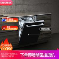 西门子(SIEMENS)SJ636X04JC 13套 六种程序 智能变频 加强除菌 全嵌式家用洗碗机(含黑色玻璃门套装)