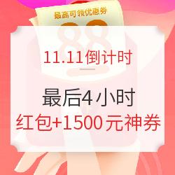 小米有品App 双11真香红包天天领!