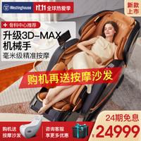 Westinghouse 西屋电气 美国西屋 3D按摩椅S700家用电动老人全身自动多功能零重力揉捏智能型沙发SL导轨 鎏金黑 鎏金黑