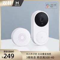 創米小白智能可視門鈴帶攝像頭監控電子貓眼手機遠程對講米家APP