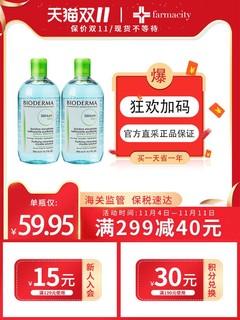 保税贝德玛法国卸妆水蓝水混合油皮适用卸妆深层清洁 500ML*2瓶 *3件