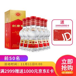 剑南春 水晶剑 52度 整箱装白酒 558ml*6瓶 口感浓香型