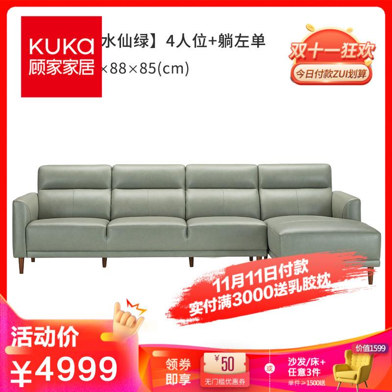 新品顾家家居(KUKa)现代简约轻奢真皮沙发头层牛皮客厅小户型沙发1066 水仙绿 4单+躺左单