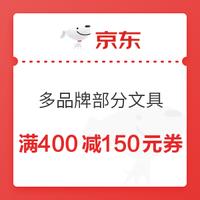 京东商城 多品牌部分文具 满400减150元优惠券