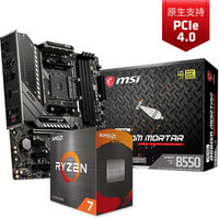 微星 B550M MORTAR + AMD R7 5800X 板U套装