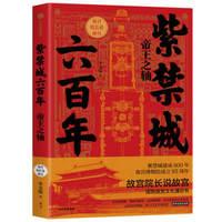 故宫院长说故宫(上)紫禁城六百年 帝王之轴(作者亲笔签名版)中信出版社