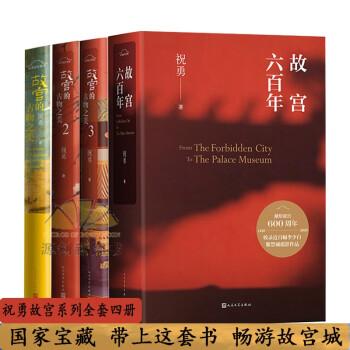 祝勇故宫系列套装共4册:故宫六百年+故宫的古物之美1+2+3 一起聆听故宫古物背后的故事人民文学