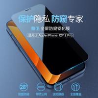 耐尔金 苹果iPhone12/12Pro钢化膜6.1英寸 防窥全屏覆盖防爆钢化玻璃膜/保护贴膜 隐卫 黑色