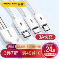 品胜 三合一数据线 苹果Type-c安卓手机充电线USB-C 3A快充 适用iPhone12/11/Xs/SE小米/oppo华为vivo 1.2米 *3件