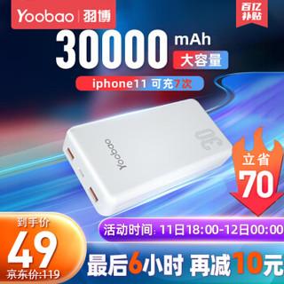羽博(Yoobao)30000毫安超大容量快充PD18W充电宝超级快充22.5W移动电源 10W经典版