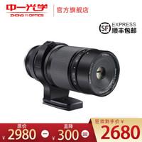 中一光学 85MM F2.8微距镜头1-5倍率 黑色 索尼E口