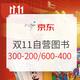 京东 双11 图书狂欢盛典 百万图书 每满100-50,领券满300-200/满600-400