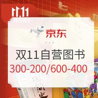 京东 双11 图书狂欢盛典 百万图书
