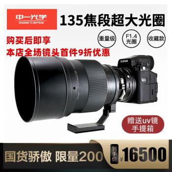 中一光学135mm f1.4