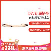 Daniel Wellington 丹尼尔惠灵顿 DW手表专属搭配女士钛钢手镯 金色 送朋友 *2件
