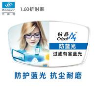 SEIKO 精工 纯钛超轻眼镜架H02046  essilor 依视路 钻晶A3 1.56折射率 非球面镜片