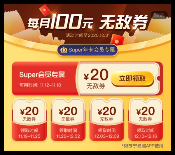 """""""无敌券""""白菜好物集锦 全品类低至0元"""