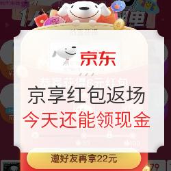京东11.11京享红包,返场奖池开抢,最高1111元