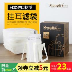 Mongdio日本进口挂耳咖啡滤袋 滴滤式手冲挂耳滤纸便携挂耳咖啡包 *6件