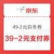 京东 全球好物热爱季 领49-2元白条券 满39-2元支付券