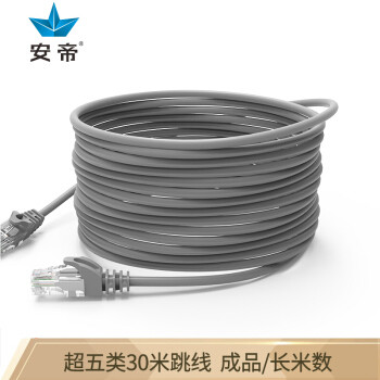安帝(AD)高速超五类网线 网络线连接线 带水晶头网络跳线 灰色  30米 AD-5030G