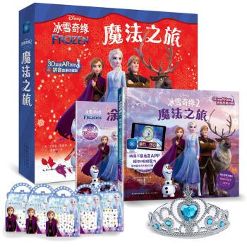 《冰雪奇缘2 魔法之旅》礼盒装