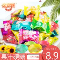 金丝猴果汁水晶糖果味硬糖散装500g 婚庆喜糖零食糖果多口味混装