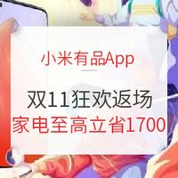 小米有品App  11.11巅峰狂欢返场盛典