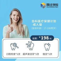 齿科医疗保健计划-成人版