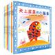 《小猫鱼系列立体绘本》(共13册) 低至66.66元