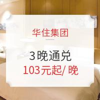 可拆分!限时送门票!汉庭/星程/宜必思酒店 全国1000门店3晚通兑房券(送金卡)