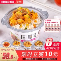 【鹿晗同款6桶装】小样自热米饭 煲仔饭 速食米饭 方便夜宵速食