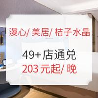 可拆分!限时送门票!漫心/美居/桔子水晶酒店 全国49+店3晚通兑(送金卡)