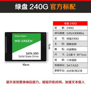 Western Digital 西部数据 固态硬盘 240GB SATA3.0接口 绿盘