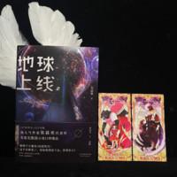 《地球上线.2》天津人民出版社