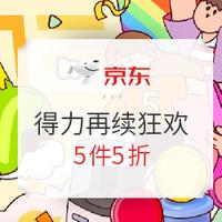 京东 11.11 再续狂欢 得力文具用品会场